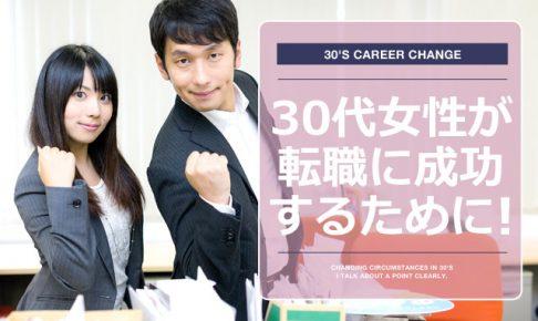 30代女性転職するために!の画像