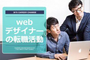 webデザイナーの転職活動の画像