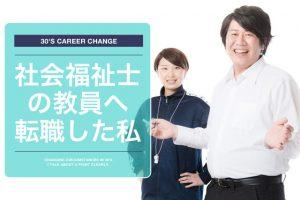 社会福祉士の教員への転職の画像