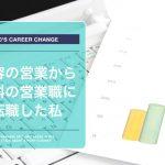 営業職の転職体験談