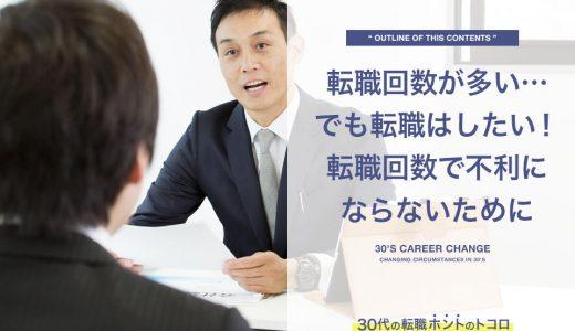 転職回数が多いけど転職したい。転職回数で不利にならないための方法