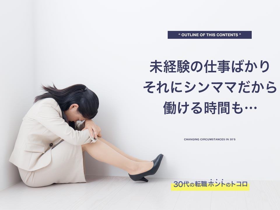 未経験でシンママ、転職活動に悩む女性