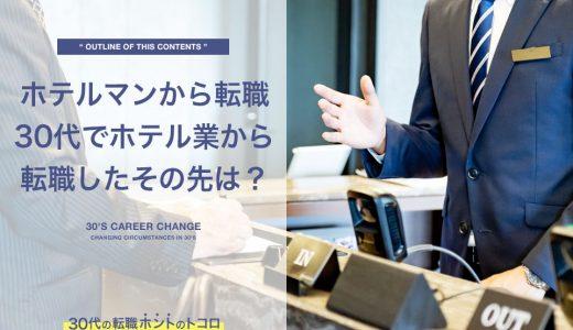 【元ホテルマンが教える】ホテルマンから転職するベストな方法!