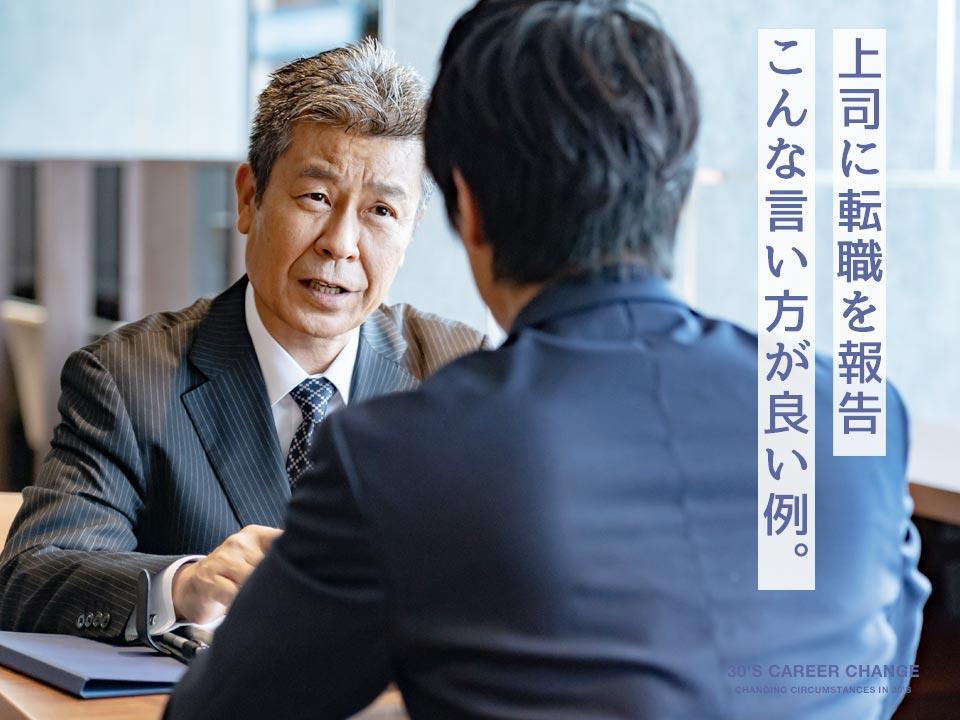 上司に転職を報告する男性