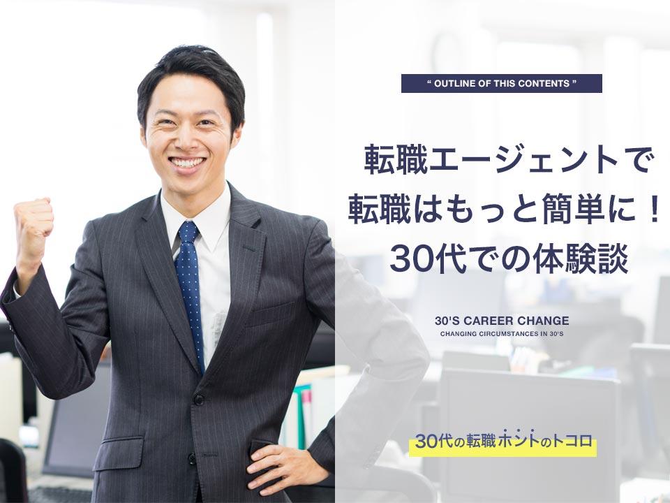 【体験談】転職エージェントのおかげで在職中でも転職活動がスムーズに!