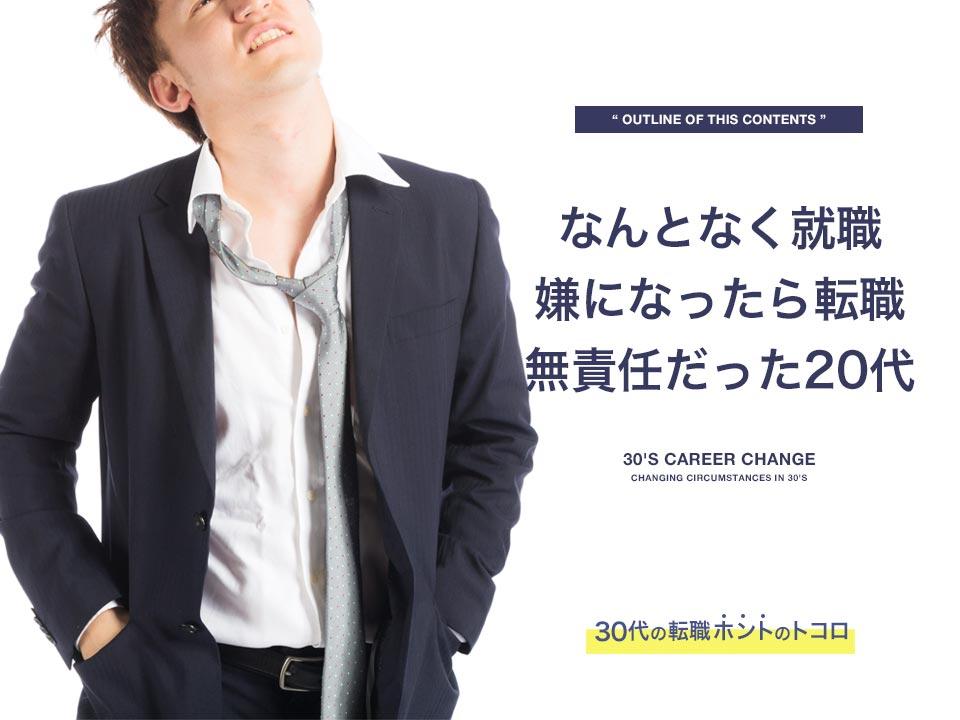 仕事が嫌になって転職を考える男性