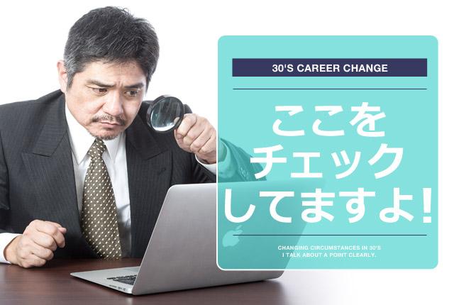 履歴書・職務経歴書のここが見られる