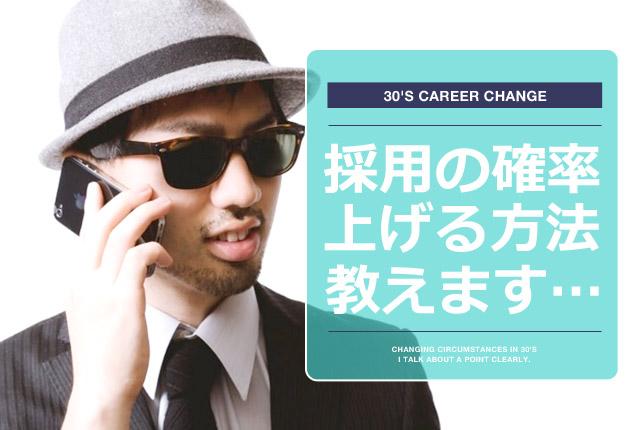採用の確率を上げる職務経歴書