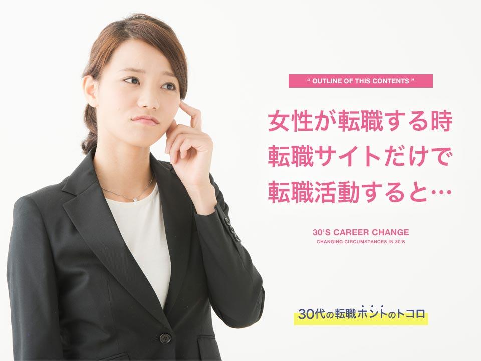女性が転職する時の間違い