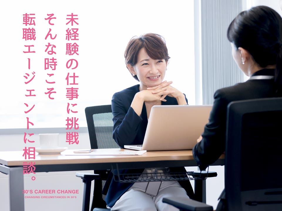 未経験の女性にアドバイスする転職エージェント