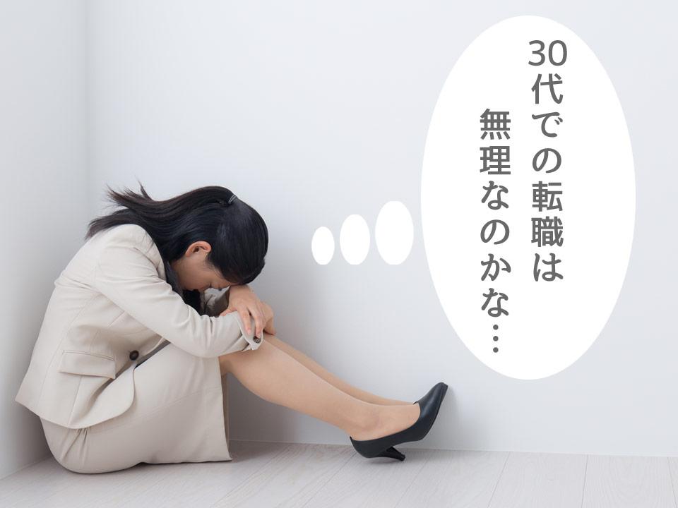転職が厳しく頭を抱える女性