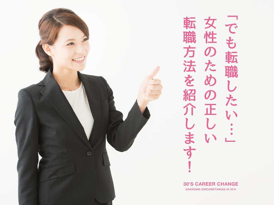 女性の転職を応援する転職エージェント