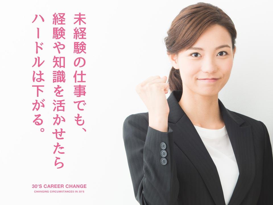 未経験の仕事へのアドバイスをする女性