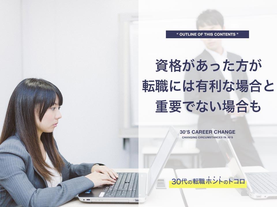 転職のために資格の勉強をする女性