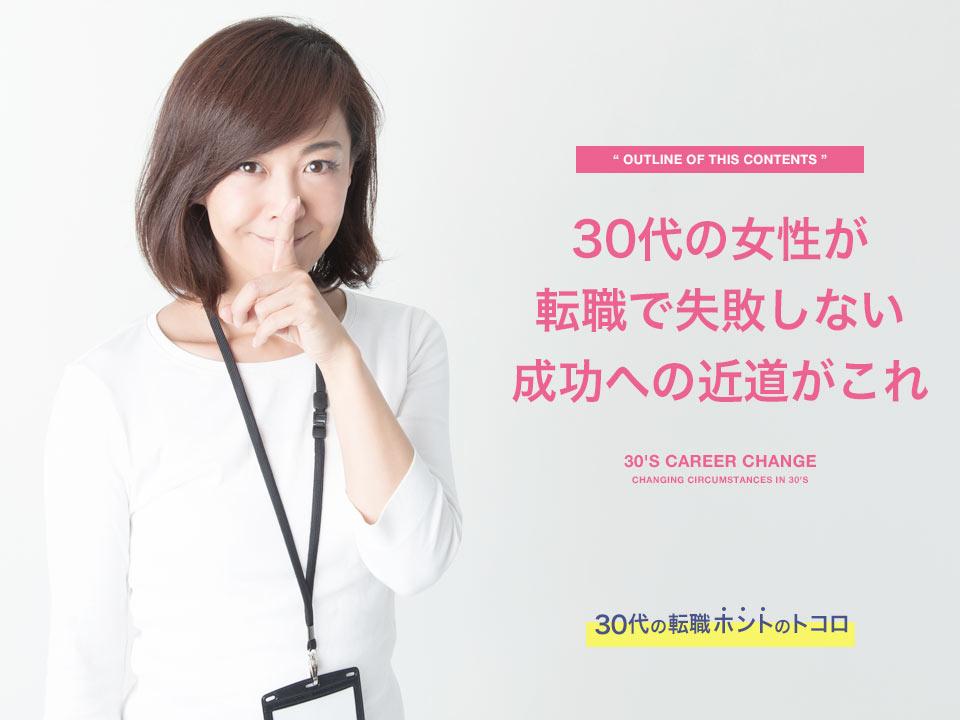 30代女性が成功するための近道
