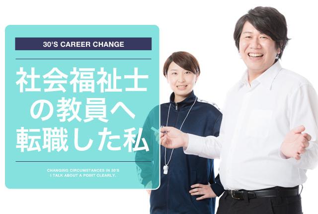 【体験談】35歳で社会福祉士の教員に転職
