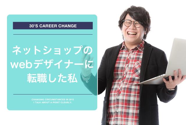 【体験談】30代でネットショップのwebデザイナーに転職