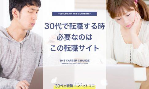30代の転職に必要な転職サイト