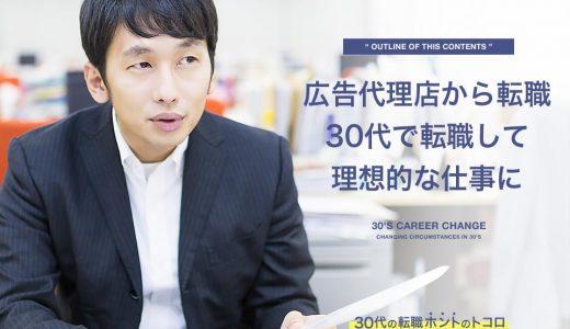 【体験談】広告代理店からコンサルタントに転職。今までの経験が繋がった!