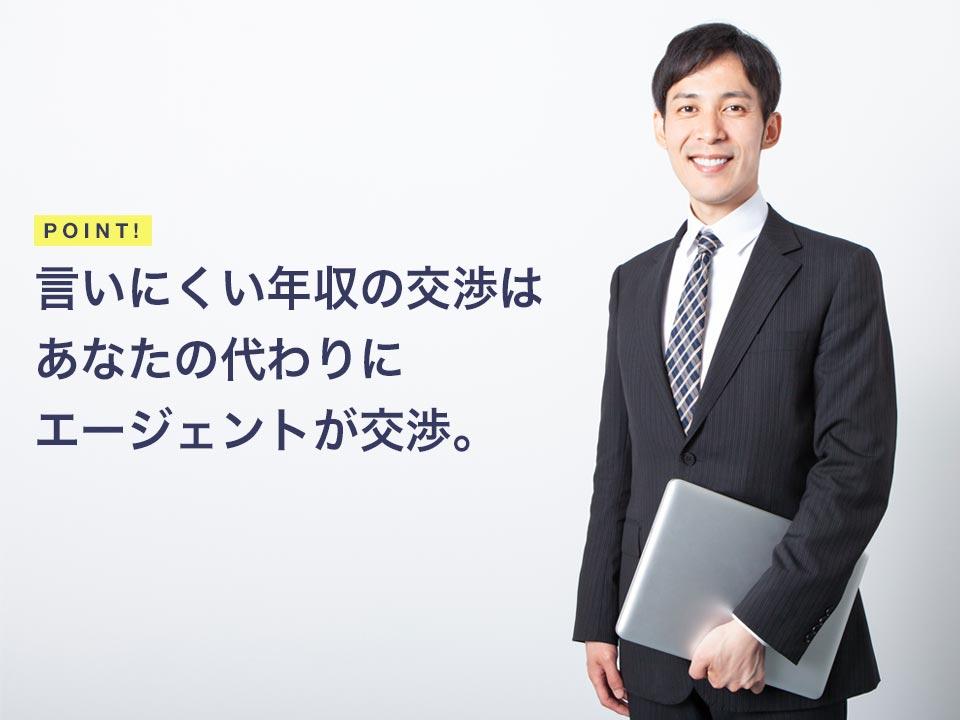 男性の転職エージェントの画像