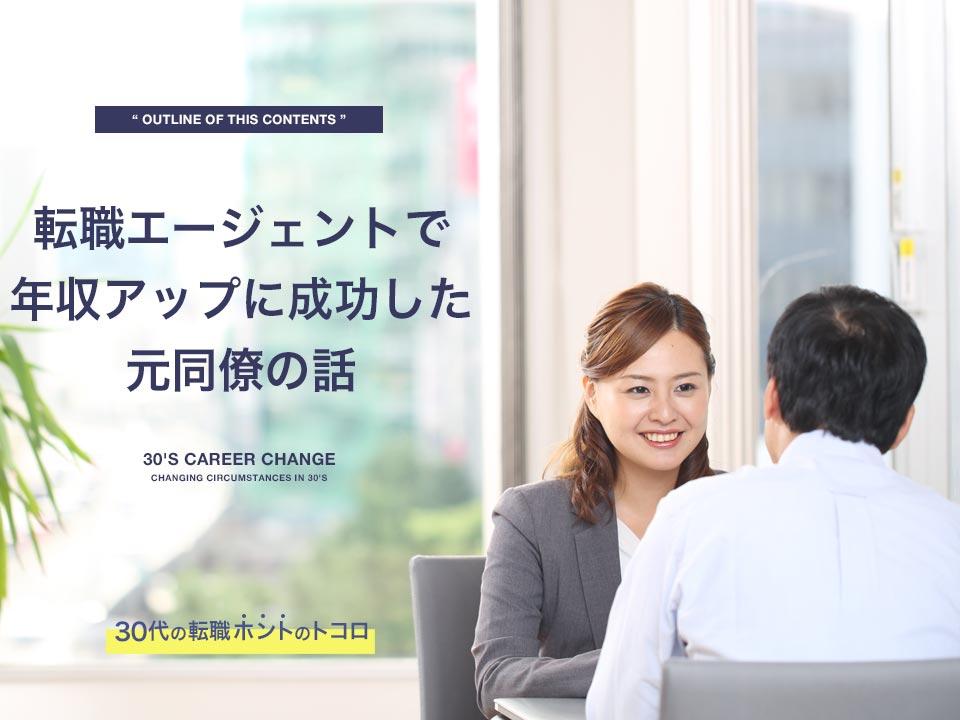 転職エージェントで120万円年収アップした同僚