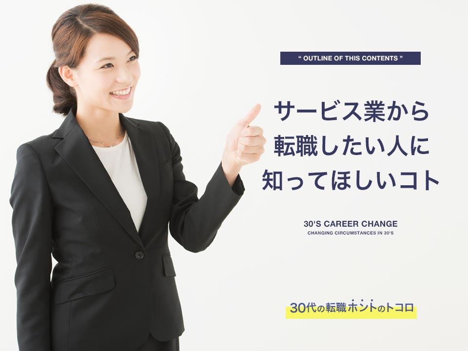 サービス業の人にアドバイスする転職エージェントの画像