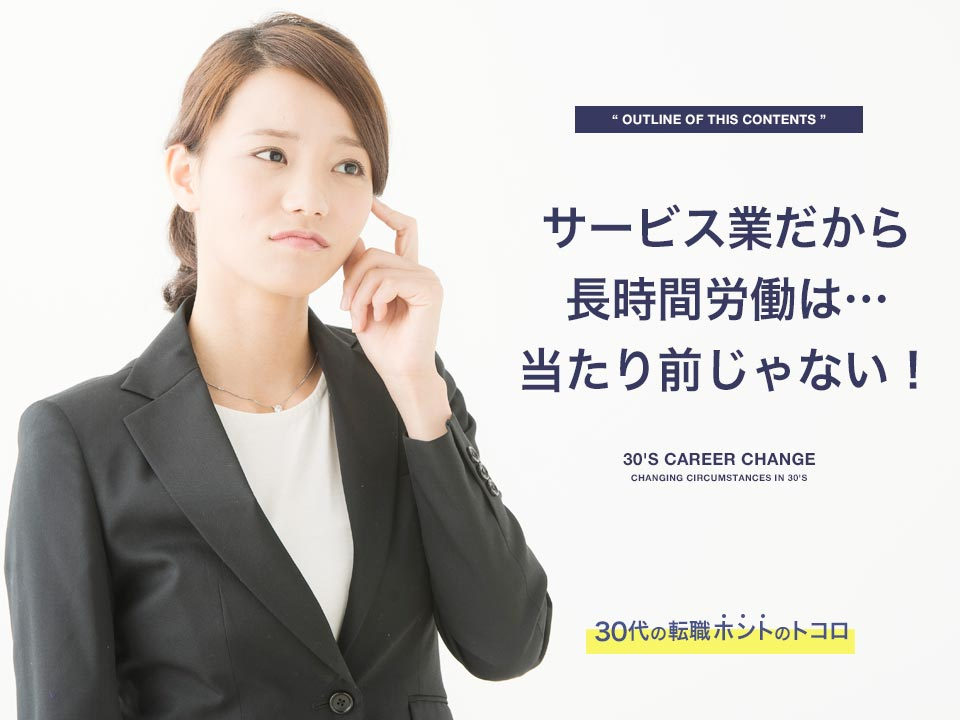 サービス業の長時間労働に首をかしげる女性