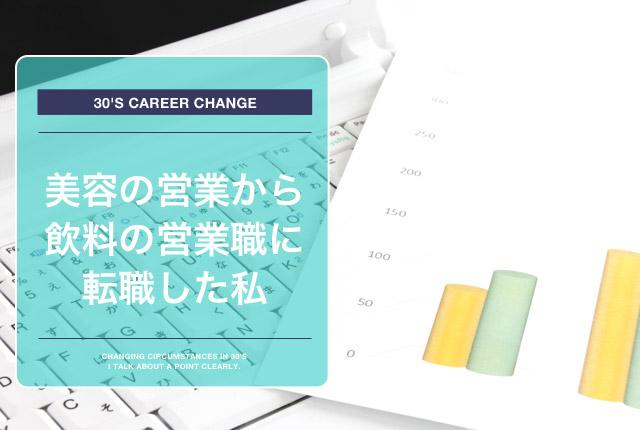 【体験談】30代で大手飲料メーカーの営業職へ転職