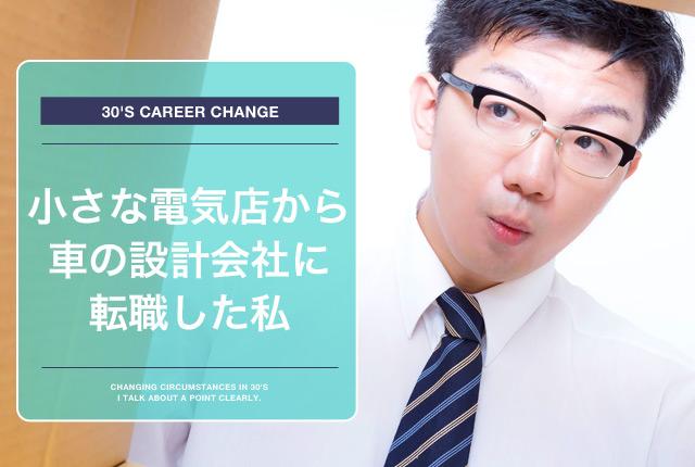【体験談】街の電器屋から車の設計事務所への転職