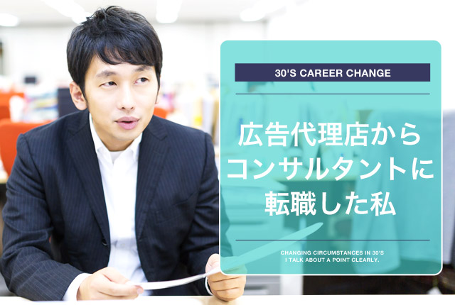 【体験談】広告代理店の営業からコンサルタントへの転職