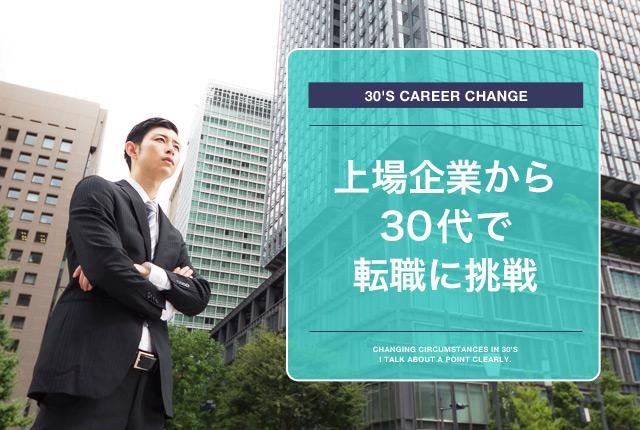 【体験談】上場企業から30代での転職