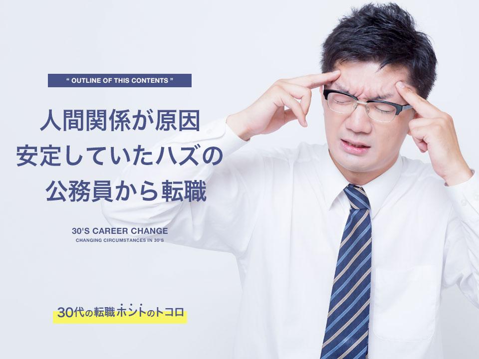 【体験談】人間関係が原因で公務員から転職