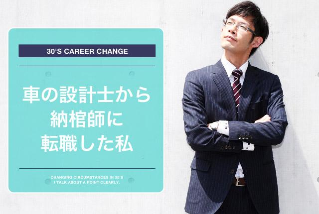 【体験談】設計士から納棺師への転職