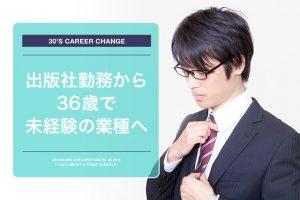 36歳で出版社からの転職の画像