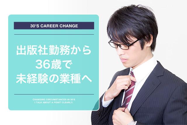 【体験談】36歳で出版社からECサイト運営者に転職