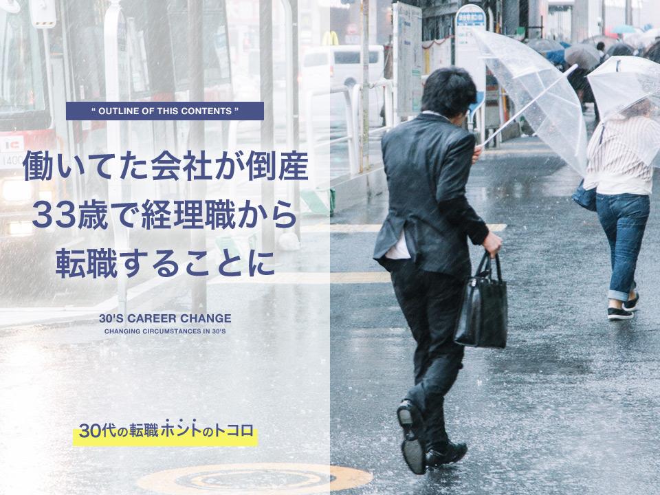 【体験談】会社の倒産…33歳で経理の仕事から転職