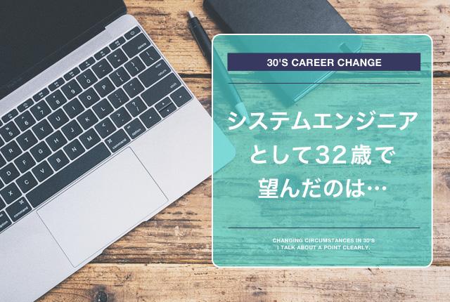 【体験談】システムエンジニアとして32歳で初めての転職