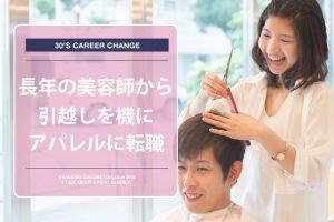 美容師からアパレルに転職した女性の画像