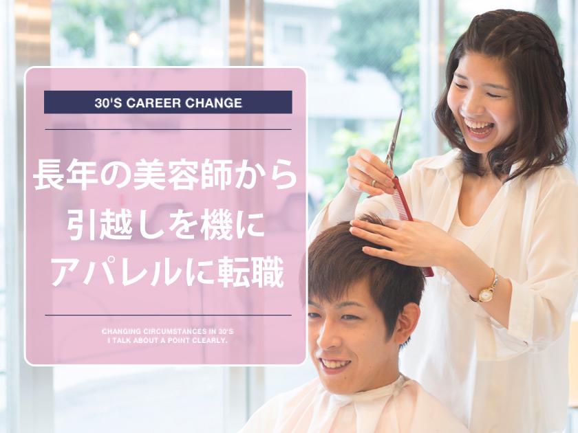 【体験談】美容師からアパレルに転職した女性