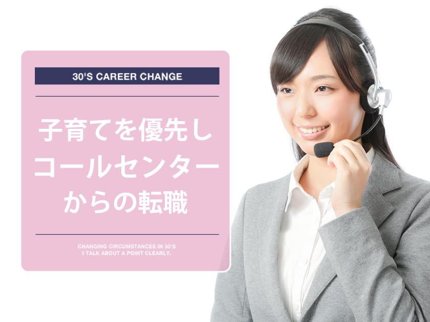 【体験談】コールセンターから育児を優先して転職