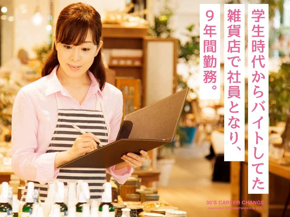 雑貨店で販売の仕事をする女性