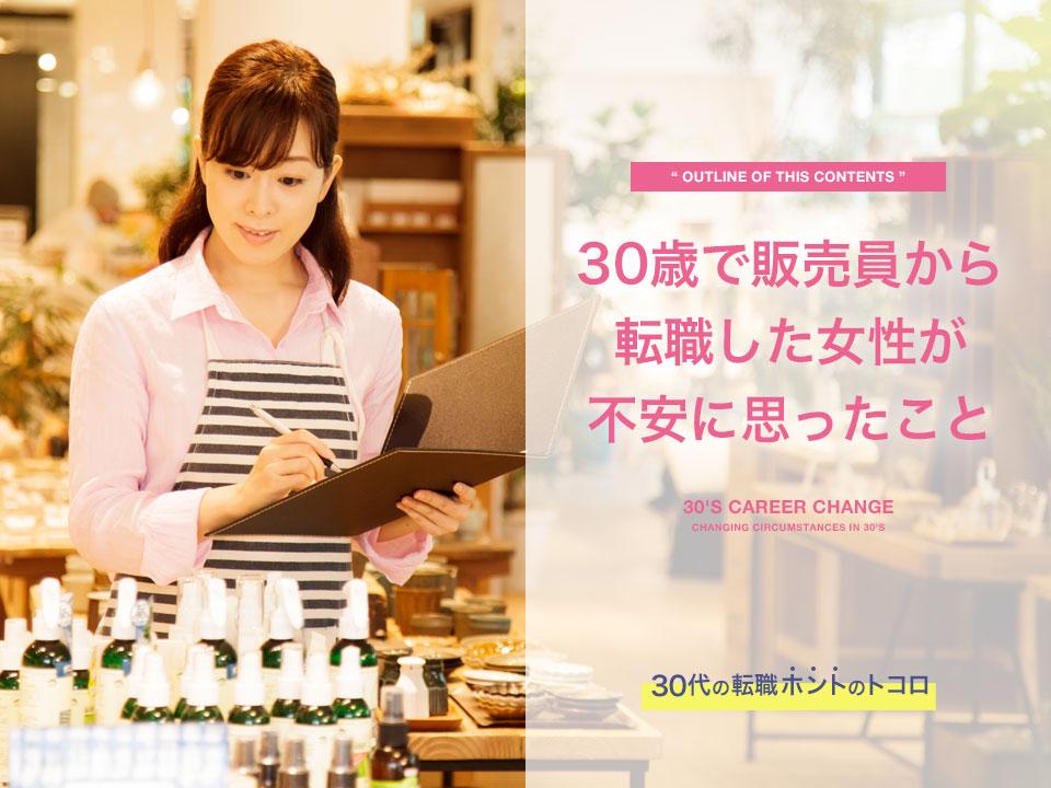 雑貨店で販売員をする女性の画像