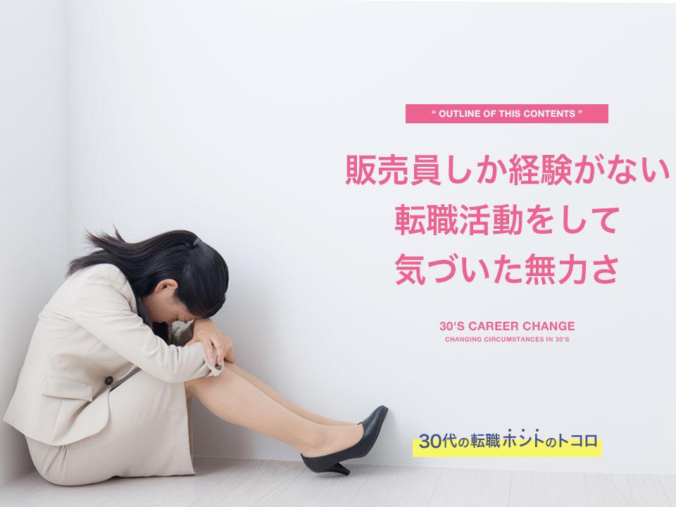 転職活動で落ち込む女性