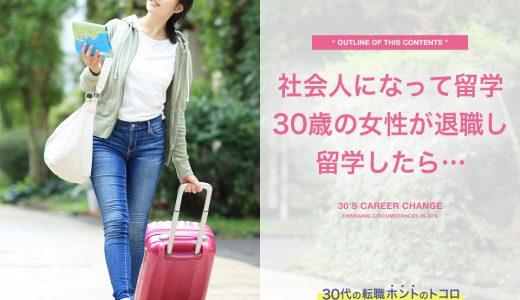 30歳で退職して留学した女性が社会人で留学したい人にアドバイス