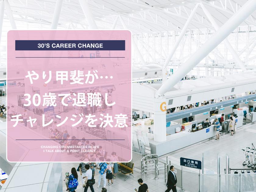 【体験談】30歳で退職をして留学にチャレンジ