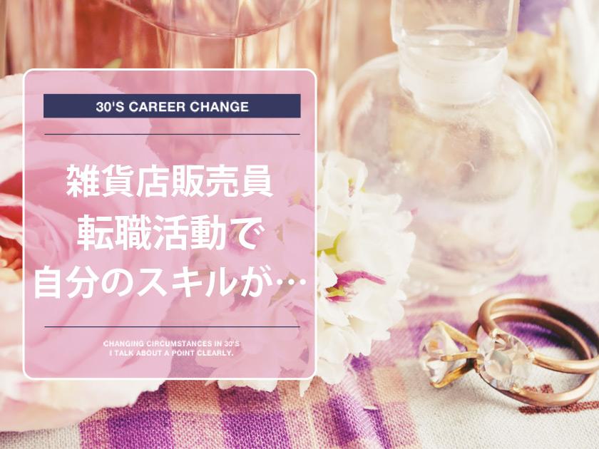 【体験談】雑貨店の販売員から事務職への転職