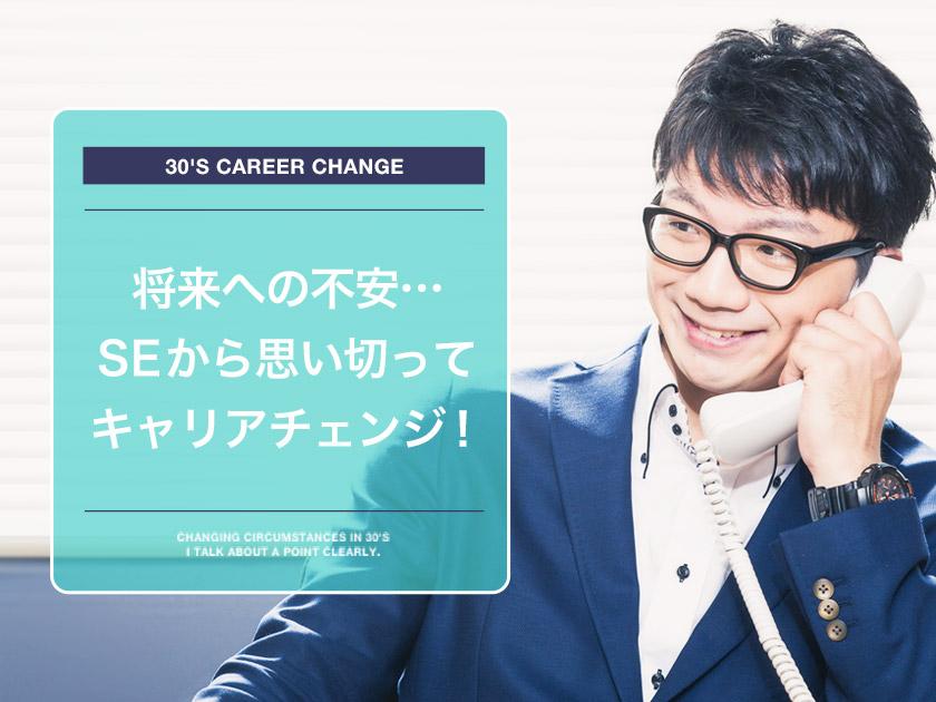 【体験談】システムエンジニアからキャリアチェンジ