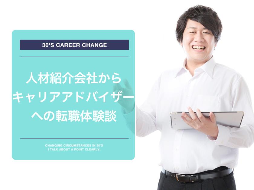【体験談】人材紹介会社からキャリアアドバイザーに転職