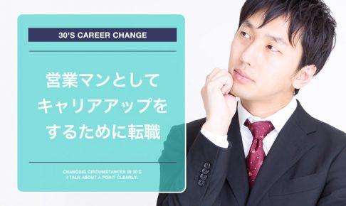 営業マンキャリアアップのために転職の画像