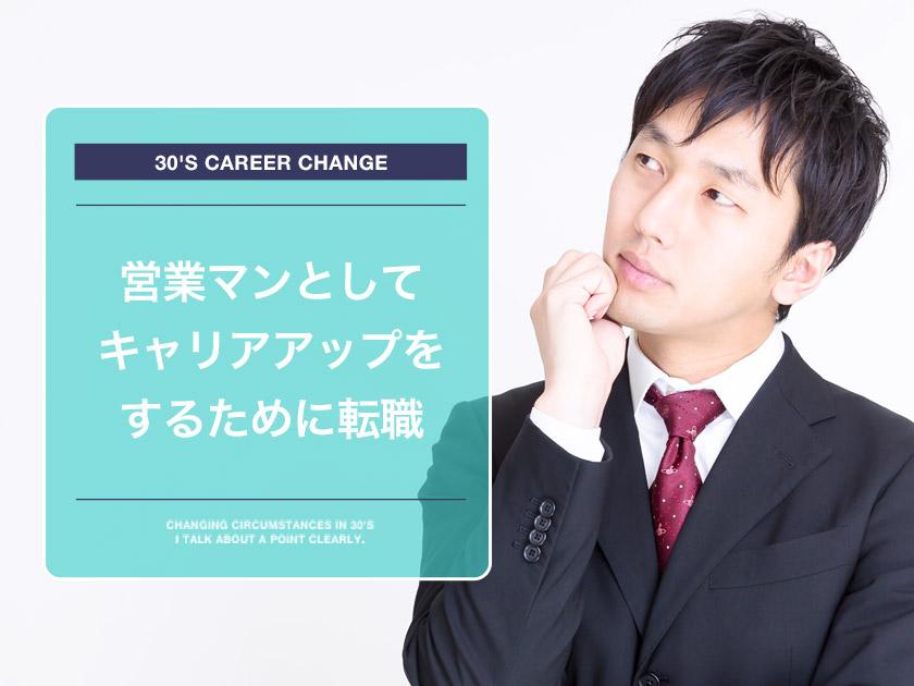 【体験談】営業マンとしてキャリアアップするために。